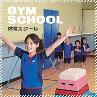 img_gym_school