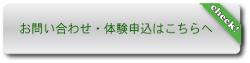 moushikomi_banner_green