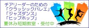 cheer_vallet_top_banner